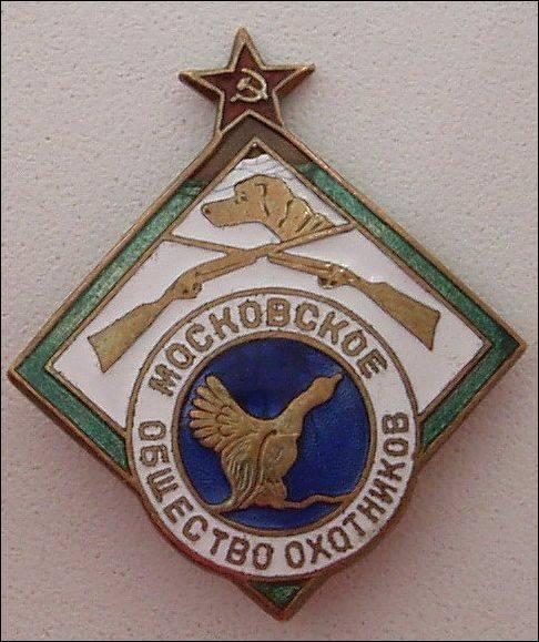 Московское общество охотников
