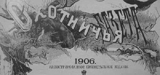 Охотничья газета