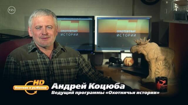 Программа «Охотничьи истории»