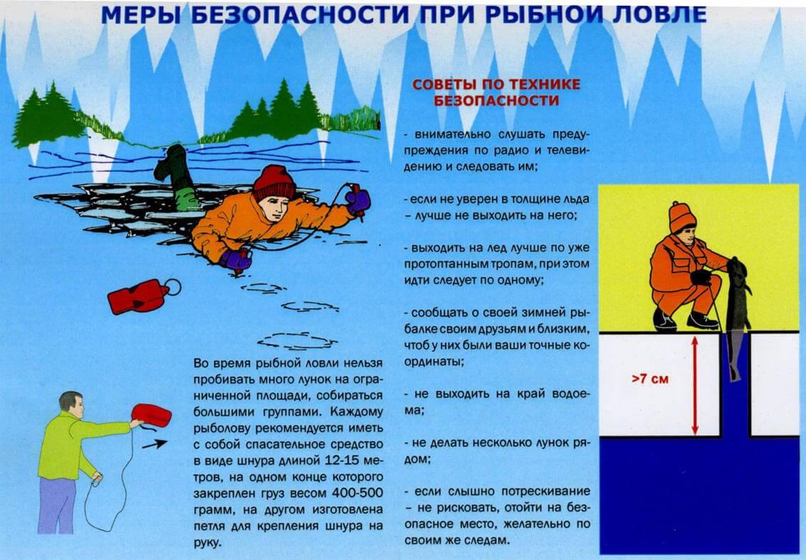 Техника безопасности на льду