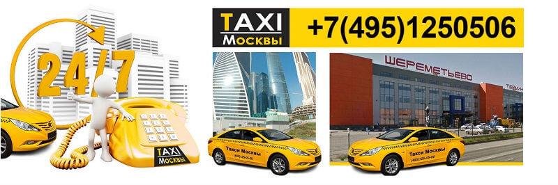 Такси в Москве