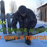 Вещь которая может пригодиться охотникам и рыбакам