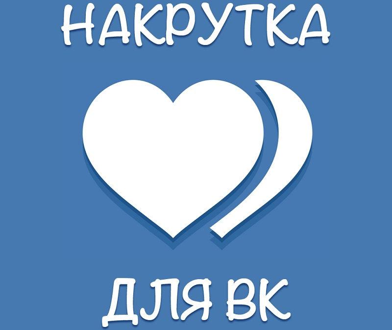 Накрутка Вконтакте