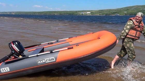 Лодка ПВХ Boatsman НДНД 320