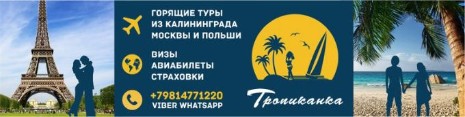 Горящие туры из Калининграда