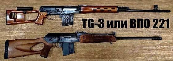 Сравнение TG 3 и ВПО 221
