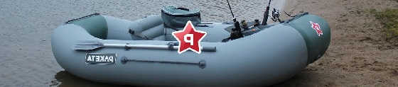 Гребная лодка РВ-290