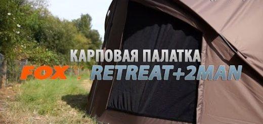 Революционная карповая палатка FOX Retreat
