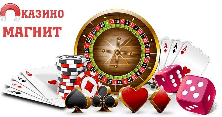 казино Магнит