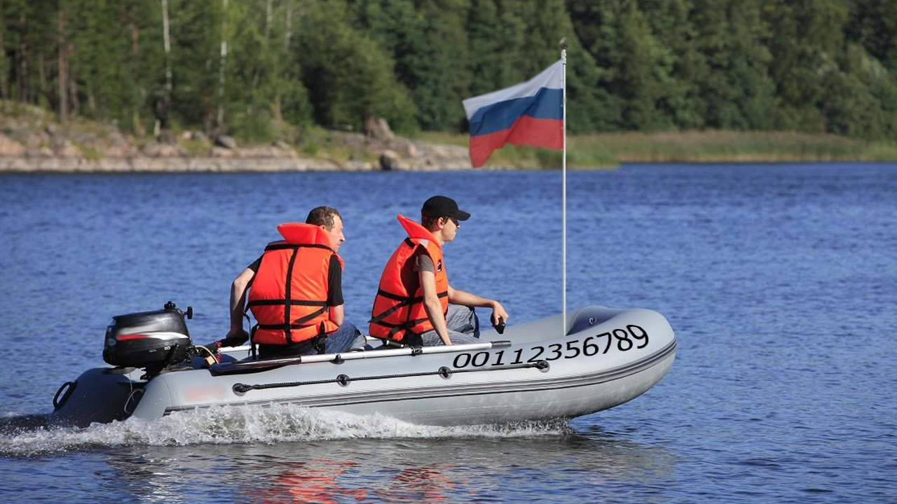 Какие модели лодок необходимо регистрировать?