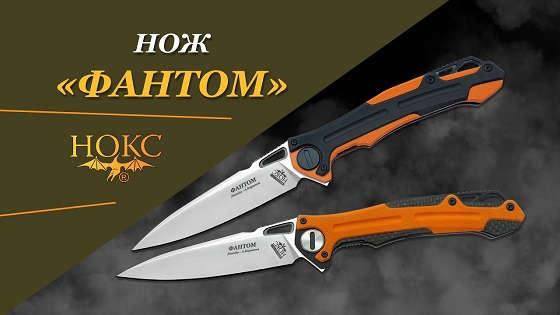 Нож НОКС - «Фантом»