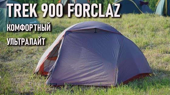 Двухместная палатка Forclaz Trek 900