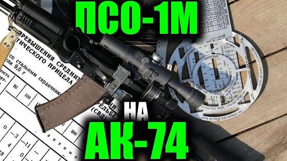Использование ПСО-1М на АК-74М