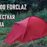 двухместная палатка Trek 100 Forclaz