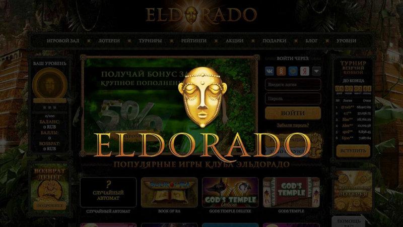 Азартный клуб Эльдорадо