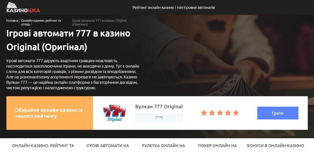 Игровые автоматы 777: обзор слотов