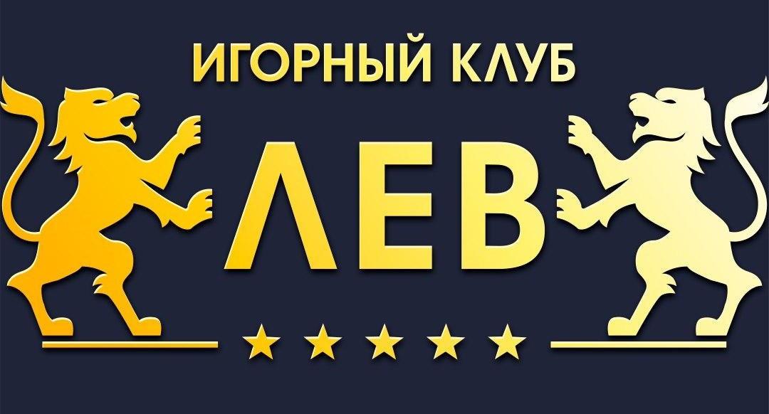 Игорный клуб Лев