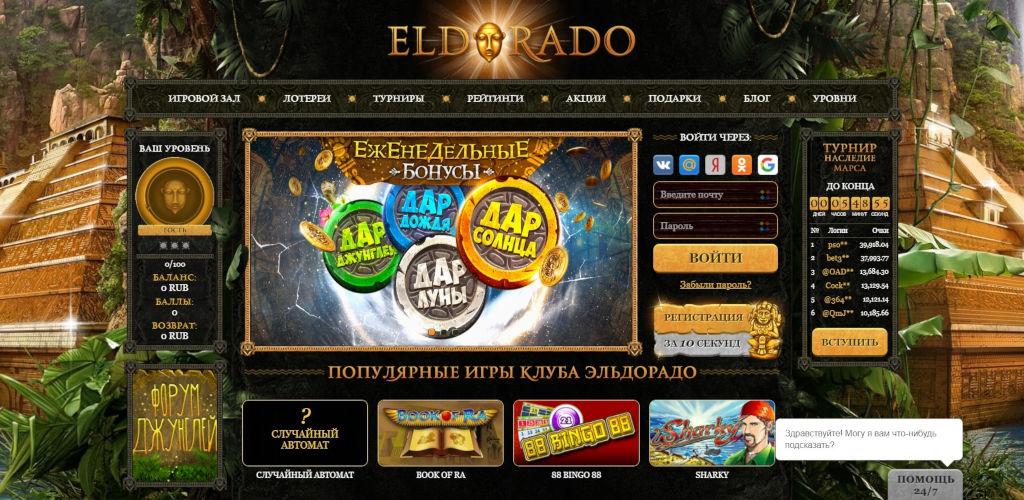 Игорный клуб Эльдорадо