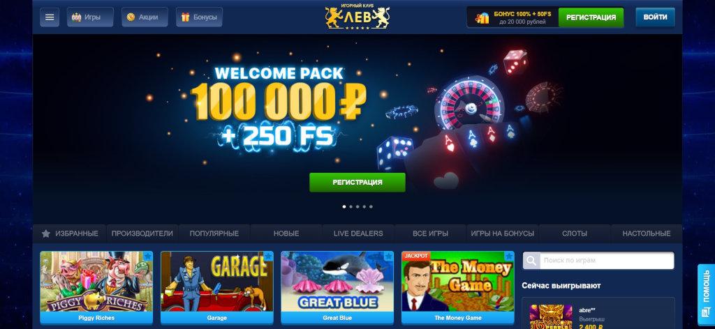 Виртуальное казино Лев