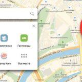 Продвижение на Яндекс Картах даст дополнительный источник трафыика