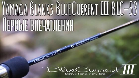 Yamaga Blanks BlueCurrent III BLC-53