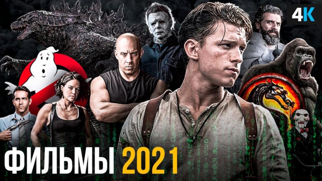 Фильмы 2021