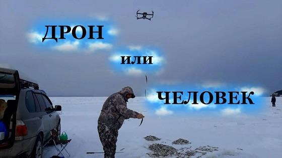 Соревнование по рыбалке между дроном и человеком