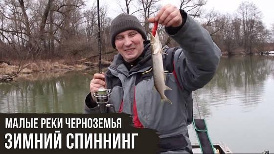 Зимний спиннинг: Малые реки Черноземья