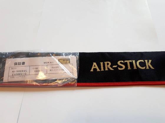 Mukai Air Stick AS 1632XUL Zanmu Crank