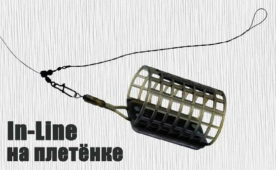 Фидерная оснастка на плетеном шнуре