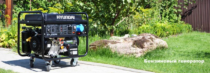 генератор Hyundai HY 7000SE