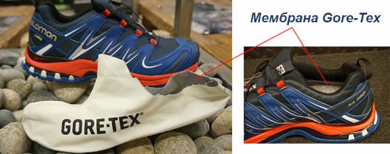 Кроссовки с мембраной Goretex для похода